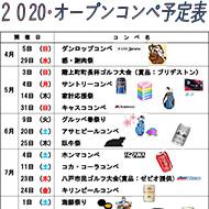 2020オープンコンペ日程表