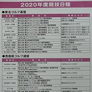 2020年度競技日程