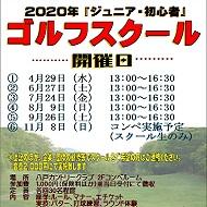 2020ゴルフスクール
