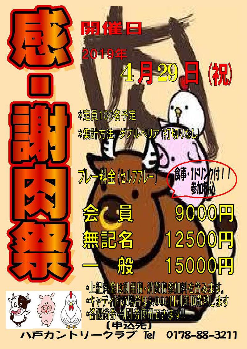 20190429-感・謝肉祭