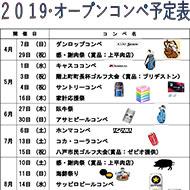 2019オープンコンペ予定表