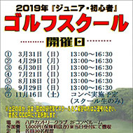 2019ゴルフスクール